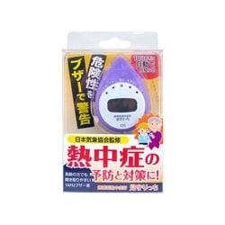 MK-02 [携帯型熱中症計 見守りっち パープル]