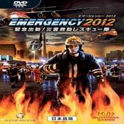 エマージエンシー2012-緊急出動!災害救助レスキュー隊 [災害救助シミュレーションゲーム。日本語版(Win版)]