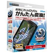 iTools DVD変換 for docomo