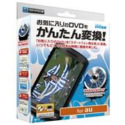 iTools DVD変換 for au [Windows]