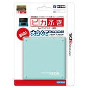 ピカふき for ニンテンドー3DS ライトブルー [3DS用]