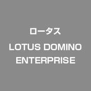 LOTUS DOMINO ENTERPRISE [ライセンスソフト]