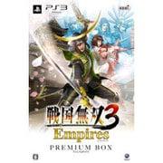 戦国無双3 Empires プレミアムBOX [PS3ソフト]