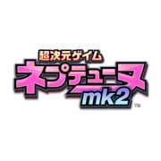 超次元ゲイム ネプテューヌmk2 [PS3ソフト]