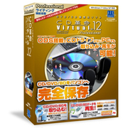CD革命/Virtual Ver.12 Professional 通常版 [Windowsソフト]