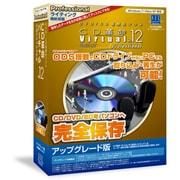 CD革命/Virtual Ver.12 Professional アップグレード版 [Windowsソフト]