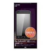 GALAXYS2液晶保護フィルム 指紋防止