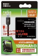 RK-SLF11K [スマートフォン用 リチウムバッテリー内蔵充電器 1000mAh ブラック]