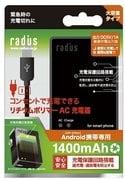 RK-SLF12K [スマートフォン用 リチウムバッテリー内蔵充電器 1400mAh ブラック]