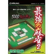本格的シリーズ 最強の麻雀2新パッケージ版 [Windows]