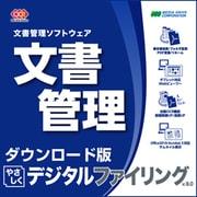 やさしくデジタルファイリング v.9.0 [ダウンロードソフトウェア Win専用]