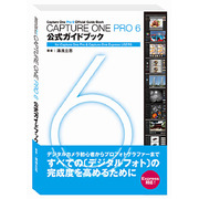 Capture One Pro 6 公式ガイドブック