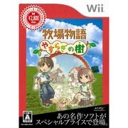 牧場物語 やすらぎの樹 Best Collection [Wiiソフト]