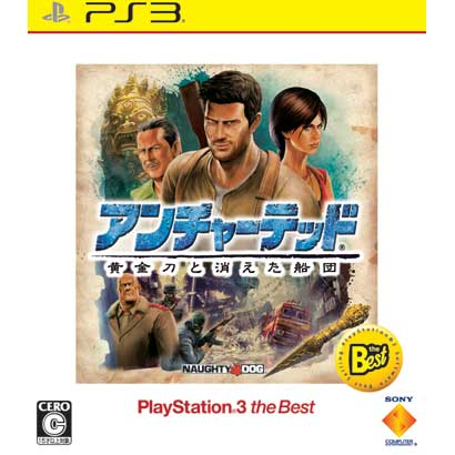 アンチャーテッド 黄金刀と消えた船団 PlayStation 3 the Best [PS3ソフト]