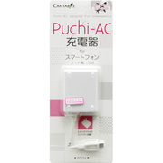 CA-SPP02WH [スマートフォン用Puchi AC充電器 ホワイト]