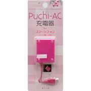 CA-SPP02PK [スマートフォン用Puchi AC充電器 ピンク]