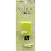 CA-SPP02GR [スマートフォン用Puchi AC充電器 グリーン]