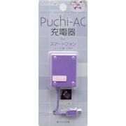 CA-SPP02PP [スマートフォン用Puchi AC充電器 パープル]