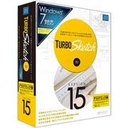 TURBOSketch v15 アカデミック版 [Windowsソフト]