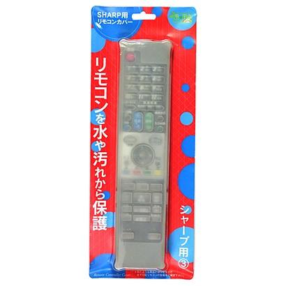 BS-REMOTESI/SH3 [テレビリモコン用シリコンカバー シャープ-3]