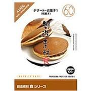 創造素材 食シリーズ(60)デザート・お菓子1(和菓子) [Windows/Mac]