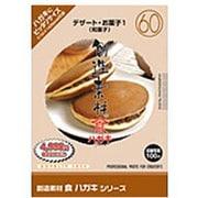 創造素材 食ハガキシリーズ(60)デザート・お菓子1(和菓子) [Windows/Mac]
