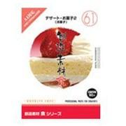 創造素材 食シリーズ(61)デザート・お菓子2(洋菓子) [Windows/Mac]