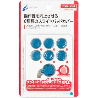 3DS用 スライドパッドカバー ブルー [3DS用]