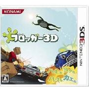 フロッガー3D [3DSソフト]