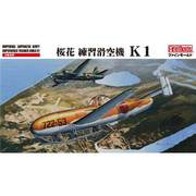 1/48 FB16 日本海軍 桜花練習滑空機 K1 [1/48スケールプラモデル]
