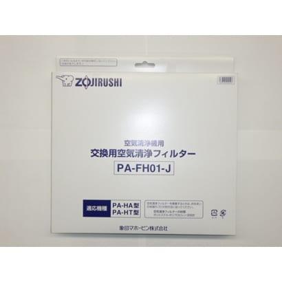 PA-FH01-J [空気清浄機用交換フィルター]