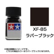 80385 [アクリルミニ エナメル塗料 XF85 ラバーブラック つや消し]