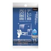 DGCW-K4015 [テレビ光沢画面用 ウェットタイプクリーナー 携帯サイズ 15枚]