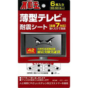 FFT002 [強粘着耐震シート 不動王 薄型TV用耐震シート]