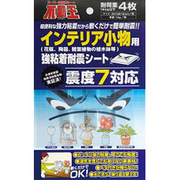 FFT007 [強粘着耐震シート 不動王 インテリア小物用]