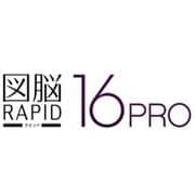 図脳RAPID16PRO [ライセンスソフト]