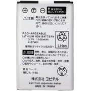OP-LB1100 [充電式リチウムイオン電池]