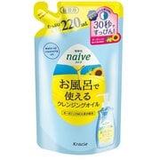 ナイーブ お風呂で使えるクレンジングオイル [詰替用 220ml]