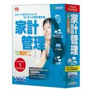 やさしく家計簿 v.2.0 ソフトウェア 1ライセンス [Windows]
