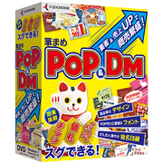 筆まめPOP&DM [Windows]