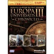 ヨーロッパ・ユニバーサリスIII クロニクル 完全日本語版 [Windowsソフト]