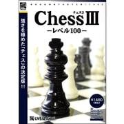 爆発的1480シリーズ ベストセレクション チェス3 [Windows]