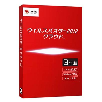 ウイルスバスター2012 クラウド 3年版 [Windows&Macソフト]
