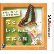 花といきもの立体図鑑 [3DSソフト]