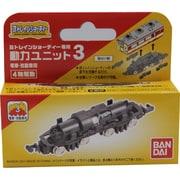 Bトレイン 専用動力ユニット3 電車・気動車用 [鉄道模型シリーズ]