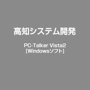 PC-Talker Vista2 [Windows]