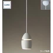 LU555 [LUKE(ルーケ) Eggペンダントライト・ホワイト/半艶 引掛シーリング式]