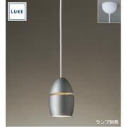 LU556 [小型ペンダント照明]