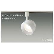 LEDS85001R [E-CORE(イー・コア) LEDユニットフラット形・レールタイプ 不透過セード・1灯タイプ(ランプ別売)]