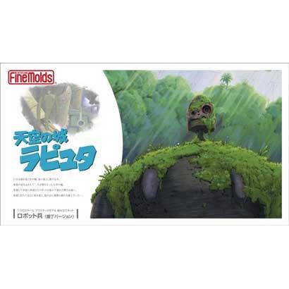 1/20 FG5 ロボット兵(園丁Ver) [天空の城ラピュタシリーズ]